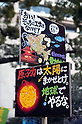 March 11, 2012, Tokyo, Japan - Two signs against nuclear power show the sun as a source of unlimited energy. Many  of people gathered in Hibiya to demonstrate against the nuclear industry on the first anniversary of the Great East Japan Earthquake. (Photo by Rodrigo Reyes Marin/AFLO) (JAPAN)