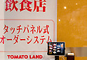 February 8th, 2012 : Tokyo, Japan &ndash; The touch panel order system is displayed for The 73rd Tokyo International Gift show 2012 at Tokyo Big Sight. There are over 3 million items including gift products and everyday goods. 2500 exhibitors showcase their unique products. This exhibition is held from February 8 to 10. (Photo by Yumeto Yamazaki/AFLO).