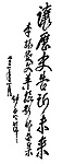 "Calligraphy by General Zhang Aiping former Vice Premier and Defense Minister: ""Let History tell the future through Li Zhensheng's photographs of the Cultural Revolution"""