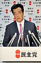 DPJ's Katsuya Okada News Briefing
