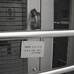 Entrance of an Art Gallery near the bookstore Maruzen.
