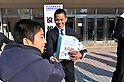Tadahiro Nomura, APRIL 2, 2011 - Judo : Japan Judo team collects donations before the All Japan Selected Judo Championships Weight Distinction at Fukuoka Convention Center, Fukuoka, Japan. (Photo by Jun Tsukida/AFLO SPORT) [0003]