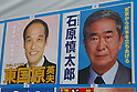 March 25, 2011, Tokyo, Japan - Posters of candidates for the Tokyo gubernatorial elections, former Miyazaki Gov. Hideo Higashikokubaru, left, and incumbent Shintaro Ishihara, right, are displayed at Shimbashi district on Friday, March 25, 2011. The natiowide local elections campaign officially kicked off in 12 prefectures ahead of voting on April 10, while Iwate Prefecture has put off its race in the aftermath of the March 11 catastrophic earthquake. (Photo by YUTAKA/AFLO) [1040] -ty-.