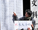 March 10, 2011, Tokyo, Japan - An applicant poses in front of the board that lists the name of those who have passed the second phase of Tokyo UniversityÅfs entrance examinations on the Hongo campus in Tokyo on Thursday, March 10, 2011. A total of 3009 applicants passed the exams to be enrolled by the nationÅfs most prestigious institution. (Photo by Natsuki Sakai/AFLO) [3615] -mis-