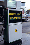 Bulgaria. 93 octane petrol pump.