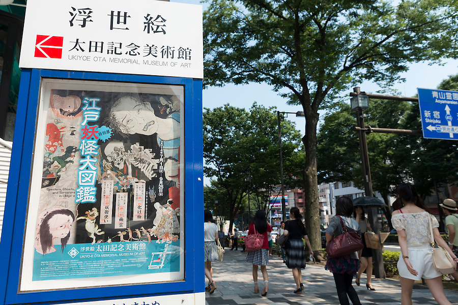 """Entrance to an exhibition on woodblock prints of """"yokai"""" monsters, Ota Memorial Museum of Art, Tokyo, Japan, July 15, 2014.Three exhibitions of woodblock prints of yokai monsters (spectres, ghosts, and sorcerers) were held at the museum in Harajuku, Tokyo during summer 2014."""
