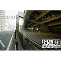 January 17th, 1995 : Kobe, Japan - The highway is collapsed due to the January 17th earthquake. (Photo by AFLO)