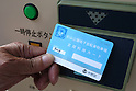 Apr. 30, 2010 - Tokyo, Japan - An IC card used for the Sugiyama Park Subway Bicycle Parking is pictured in Tokyo, Japan, on April 30, 2010. The automated underground bike parking opened on April 20 and can store up to 250 bicycles. It costs 2,500 yen for a monthly ticket to use. Starting May 1, users who will park their bicycle in illegal spaces near Shin Nakano station will be ticketed.