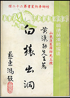 BNPS.co.uk (01202 558833)<br /> Pic: Dreweatts&amp;Bloomsbury/BNPS<br /> <br /> An instructional Kung fu book belonging to Bruce Lee that has the iconic martial artist's handwritten notes throughout has emerged.<br /> <br /> The fascinating document provides a before unseen insight into Lee's creative process and philosophy around Kung fu, a sport with which he is synonymous. <br /> <br /> Annotations and drawings in the film star's hand can be spotted throughout while his address in Seattle, Washington, is stamped on the first blank page. <br /> <br /> The book will be sold in London on March 23, when it is estimated to fetch up to &pound;10,000.