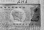"The Heilongjiang Daily's 22 August 1966 edition features articles praising socialism's new era and Mao Zedong Thought, and, on the back of the page, a pictorial essay on Harbin's summer festival. Red Guards noticed that, if one held the page against the light, a spear-like flagpole on the top picture of the summer festival article on the reverse side appears to piece Mao's head. They accused the editors and the photography team, including Li, of having deliberately designed the pages in a counterrevolutionary way and of purposely insulting Chairman Mao. A formal investigation found them guilty of ""revolutionary sloppiness."""