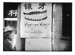Banner for dentist?s shop, Derge, Kham, Tibet.