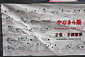 Apr 04, 2010 - Kawasaki, Japan - A sex positions poster is exhibited during the Kanamara Matsuri (Festival of the Steel Phallus) held in Wakamiya Hachimangu Shrine on April 4, 2010 in Kawasaki, Japan. The annual feritility festival, held traditionally the first Sunday in April, is said to encourage fertility and bring harmony to married couples. The festival has also become somewhat of a tourist attraction and is used to raise money for HIV research and awareness of AIDS prevention.