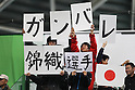 Japan Fans, .February 12, 2012 - Tennis : .Davis Cup 2012, World Group 1st Round.match between Kei Nishikori 3-0 Ivan Dodig (CRO) .at Bourbon Beans Dome, Hyogo, Japan. .(Photo by Daiju Kitamura/AFLO SPORT) [1045]