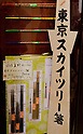 May 22, 2011, Tokyo, Japan - Tokyo Sky Tree chopsticks are displayed at the Tokyo Sky Tree town. Tokyo Skytree, the world's tallest self-standing telecommunications tower with a height of 634 meters, opens today. This new Japanese landmark is expected to attract approximately 200,000 visitors on this first official opening day to the general public. (Photo by Yumeto Yamazaki/Nippon News)