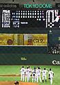 Baseball: 2014 All Star Series Game 3 - Japan 4-0 MLB All Stars