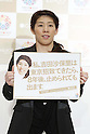 Tokyo 2020 Olympic Bid Press Conference
