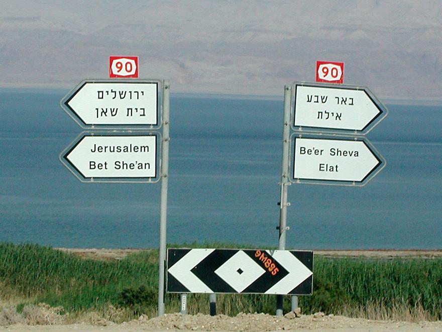 Signs in Israel.