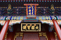 Hall of Benevolence and Longevity in The Summer Palace, Beijing, China