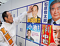 March 24, 2011, Tokyo, Japan - Former Gov. Hideo Higashikokubaru of Miyazaki prefecture, southern Japan, points to his own election poster as he takes to the streets in Tokyo's Ikebukuro district on Thursday, March 24, 2011, as official campaigning for gubernatorial elections started in 12 prefectures including Tokyo. The 53-year-old comedian-turned-politician vies for the post against incumbent Shintaro Ishihara among other candidates in the April 10 election. (Photo by AFLO) [3609] -mis-..
