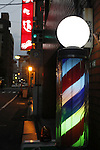 Barber sign, Hiroshima, Japan / enseigne de barbier, Hiroshima, Honshu, Japon