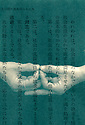Hands in meditation mudra with Japanese characters overlaid