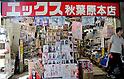 Akihabara's Otaku Culture