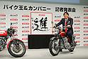 Former Yankee Hideki Matsui promotes BIKE O's TV CM