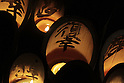 March 11, 2012, Kesennuma, Japan - Lanterns with message for hopes and wishes are seen in Kesennuma, Miyagi Prefecture, northeastern Japan on Sunday, March 11 2012. Japan has marked the first anniversary of the massive earthquake and tsunami that struck the north-eastern coast and left more than 19000 people dead or missing. (Photo by AFLO) [1200] -ty-