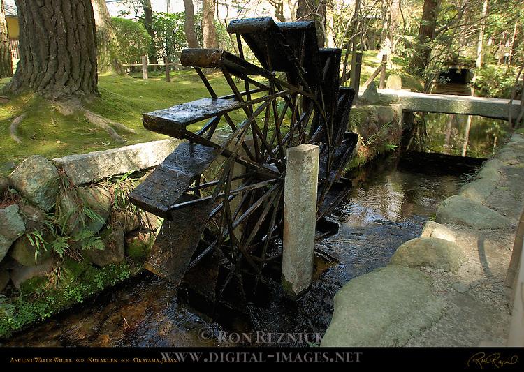 Ancient Water Wheel c. 1690 Kansui-saikyo-ken rest house Korakuen Okayama Japan