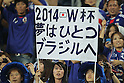 Japan Fans (JPN), OCTOBER 11, 2011 - Football / Soccer : 2014 FIFA World Cup Asian Qualifiers Third round match between Japan 8-0 Tajikistan at Nagai Stadium in Osaka, Japan. (Photo by Akihiro Sugimoto/AFLO SPORT) [1080]