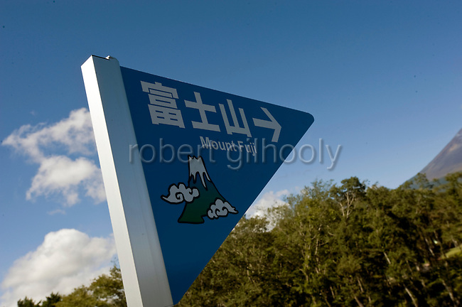 A sign points the way to Mt Fuji at Jukuu no Mori - an educational facility teaching about the history of Mt. Fuji -- in Gotemba Shizuoka Prefecture Japan on 01 Oct 2012.  Photographer: Robert Gilhooly