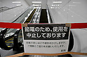 March 22, 2011, Tokyo, Japan - Escalators are put out of service Tokyo's Shibuya station as railway operators reduce or suspend services in power rationing on Tuesday, March 22, 2011. Tokyo Electric Power Co. began its first-ever rolling blackout from March 14 to help prevent an unexpected large-scale power outage after a powerful earthquake shut two nuclear plants indefinitely on March 11. (Photo by AFLO) [3620] -mis-