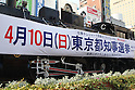 March 25, 2011, Tokyo, Japan - A banner for the Tokyo gubernatorial elections hang on at Shimbashi district on Friday, March 25, 2011. The natiowide local elections campaign officially kicked off in 12 prefectures ahead of voting on April 10, while Iwate Prefecture has put off its race in the aftermath of the March 11 catastrophic earthquake. (Photo by YUTAKA/AFLO) [1040] -ty-.