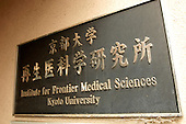 The Institute of Frontier Medical Sciences at Kyoto University, Japan, was established in 1998 and is  focused on basic regenerative medicine, stem cell research, tissue engineering and medical engineering. Royalty Free