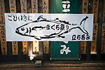 _SAM3599, British Airways, Tokyo, Japan, 2008, JAPAN-10154. A fish sign hangs on the wall.<br />