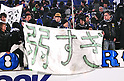 Gamba Osaka fans,.MARCH 25, 2011 - Football / Soccer :.Gamba Osaka fans show banners before the 2012 J.League Division 1 match between Gamba Osaka 1-2 Jubilo Iwata at Expo '70 Stadium in Osaka, Japan. (Photo by AFLO)