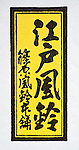 Photo shows the official stamp of glass wind chime maker Shinohara Furinhonpo in Tokyo, Japan. The traditional chimes, which were until not long ago carried around town by sellers on bamboo poles, date back more than 200 years in Japan. Today there are but a handful of makers left in Japan, with cheaper imports from Korea and China gaining the lion's share of the business for these popular summer decorations. Shinohara' Furinhonpo has been in operation for over 100 years. The family-run business makes around 200,000 of the chimes a year.