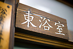 Photo shows a sign above the door outside the God's Water bath house at Dogo Onsen, thought to be Japan's oldest spa in Matsuyama City, Ehime Prefecture, Japan on 20 Feb. 2013.  Photographer: Robert Gilhooly