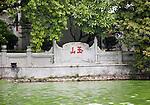 Hanoi, Vietnam, Ngoc Son (Jade Mountain) Temple, written in Chinese characters, on the wall surrounding the island in Hoan Kiem Lake. photo taken July 2008.