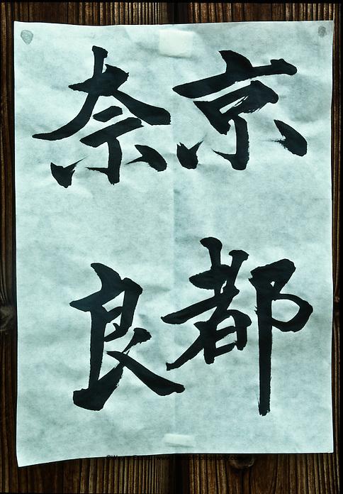 Sumi calligraphy quot kyoto nara created by mr mitsuyoshi