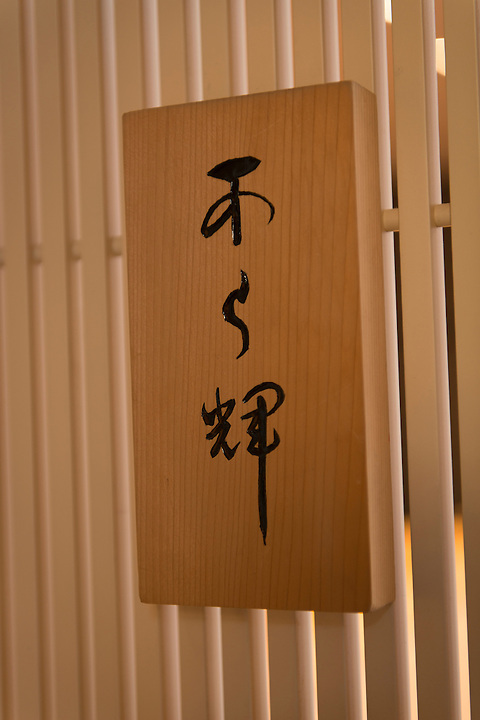 The sign from the former Ginza restaurant of sushi chef Mitsuhiro Araki, The Araki, London, UK, December 16, 2014. Following the success of his Three-Michelin-Star restaurant in Tokyo's Ginza, in 2014 Araki relocated to London.