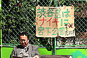"Apr 18, 2010 - Tokyo, Japan - A placard is set up by homeless and protesters to hinder the renovation of Miyashita Park in Shibuya Ward, Tokyo, Japan, on April 18, 2010. Under the plan, the sporting goods maker Nike Inc., which bought the right to name the park from the ward for ¥17 million annually for 10 years, will renovate two existing courts for ""futsal,"" a variant of soccer, and build rock climbing facilities and skateboard ramps."