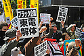 Tokyo, Japan - March 11: People shouted against nuclear power plants in front of Tokyo Electric Power Company during a demonstration at Chiyoda, Tokyo, Japan on March 11, 2012. As this day was one year anniversary of Great East Japan Earthquake and Tsunami, there were many demonstrations held in the city.