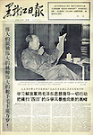 "Front page of the Heilongjiang Daily, 29 August 1966. The vertical headline lists the ""three greats"": ""Long life to Chairman Mao, Great Leader, Great Commander in Chief, Great Helmsman."" The photo caption from the Xinhua news agency reads, ""Our great revolutionary teacher Chairman Mao concerns himself with national and international affairs day and night."""