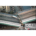 January 17th, 1995 : Kobe, Japan - The highway collapsed due to the January 17 earthquake. (Photo by Takumi Tsuchiya)