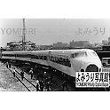 June 1st, 1964 : Shinkansen Bullet Train (Photo by Tetsu Kawashima)