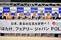 POLA/Fairy Japan POLA (JPN), ..JULY 25, 2011 - Rhythmic Gymnastics : The Control Series Round 4 during The 31th Rhythmic Gymnastics World Championships 2011 Selection at 2nd Yoyogi Gymnasium, Tokyo, Japan. (Photo by Jun Tsukida/AFLO SPORT) [0003]..