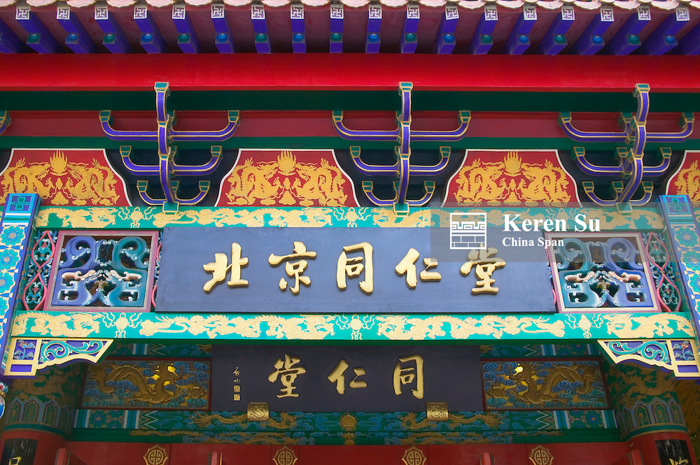 Traditional architecture of Chinese pharmacy, Chengdu, Sichuan, China