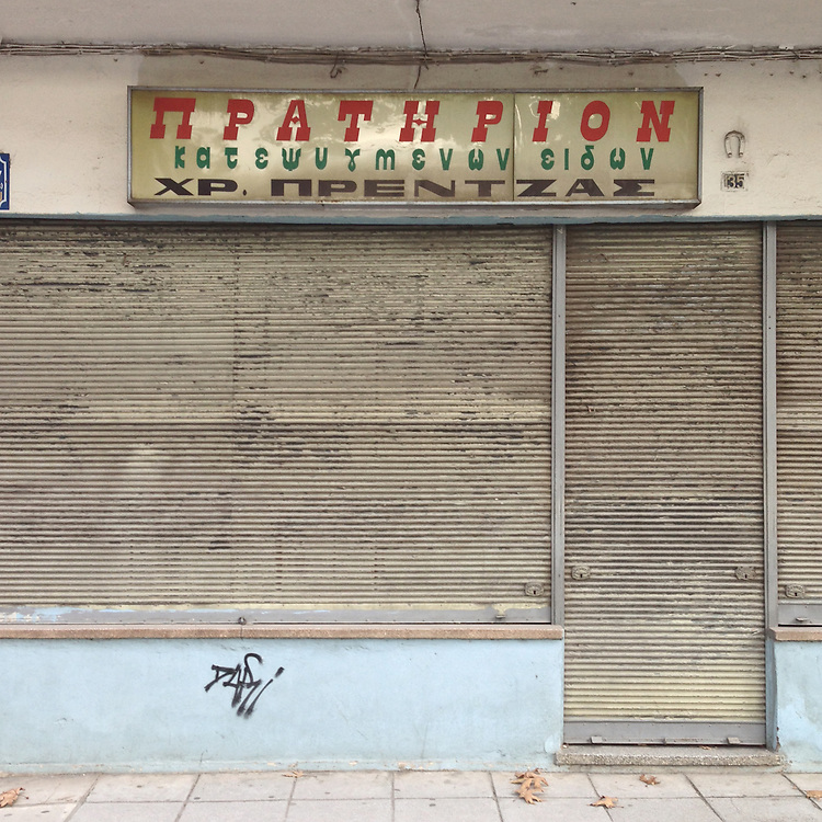 A closed down frozen food shop in 21is Fevrouariou Str, Ioannina