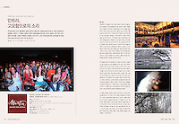 Mantra Documentary article in Yoga Journal Korea Magazine, May 2015.